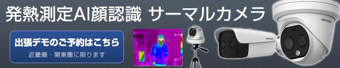 AI サーマルカメラ デモ申し込みはこちら
